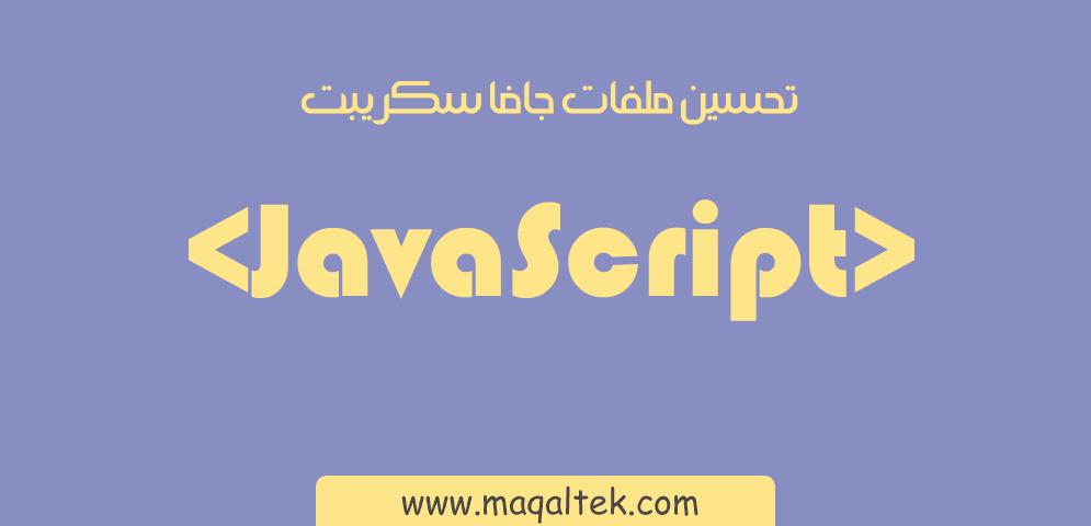 تسريع مدونة بلوجر من خلال تحسين أكواد و ملفات JavaScript