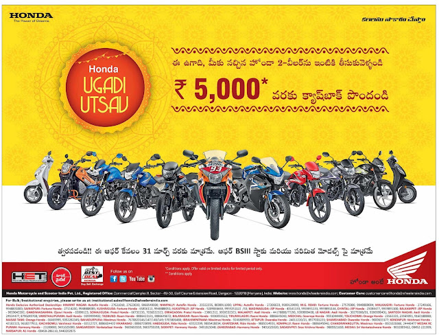 Honda Bikes/Scooters Cash back offer| Ugadi festival offers March 2017