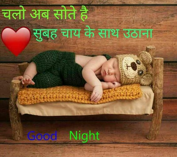 Cute Good Night Baby Photo in Hindi