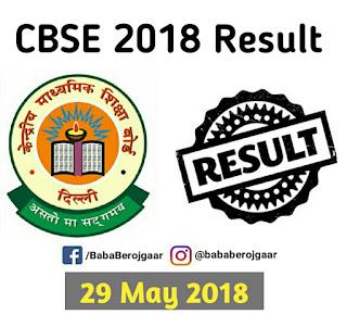 CBSE 10th Result 2018 - कल यहां देखे अपना रिजल्ट