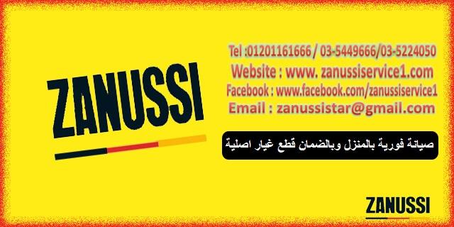 رقم تليفون شركة ايديال زانوسى بالاسكندرية