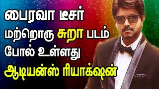 Vijay's Birava Teaser Seems Like Sura Movie   Audience Reaction