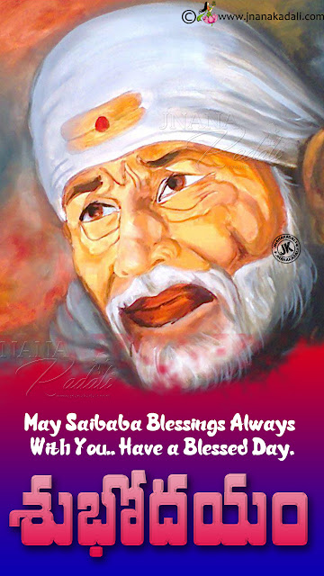 telugu subhodayam hd wallpapers-saibaba images with quotes-subhodayam telugu bhakti quotes