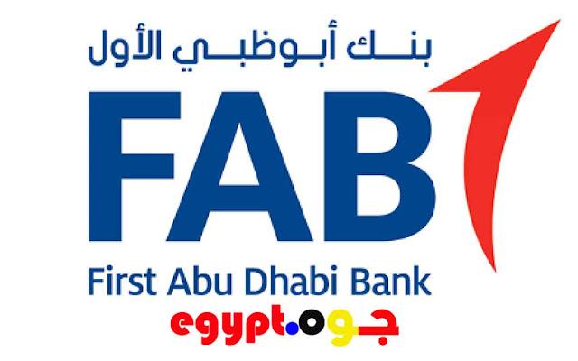 عناوين فروع بنك ابوظبي الوطني NBAD Bank بالتفصيل و ارقام هواتفها