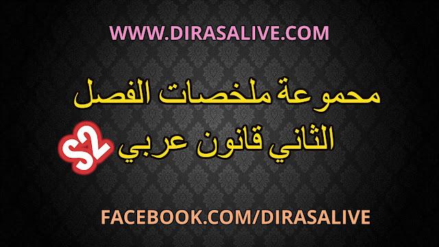 محموعة ملخصات الفصل الثاني قانون عربي S2