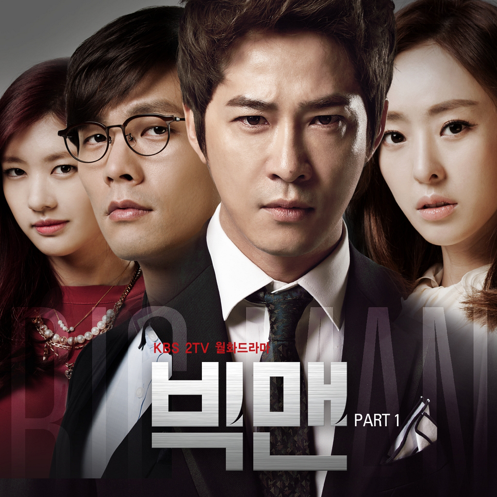 [Single] Kim Tae Woo – Con Amore Mio (Big Man OST Part 1)