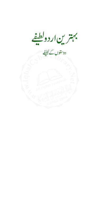 Urdu Lateefay Urdu Jokes Book