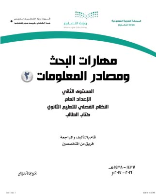 حل كتاب مهارات البحث ومصادر المعلومات المستوى الثاني