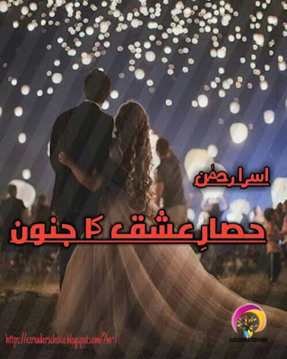 Hisar e ishq ka jaunoon novel pdf by Asra Rehmaan complete