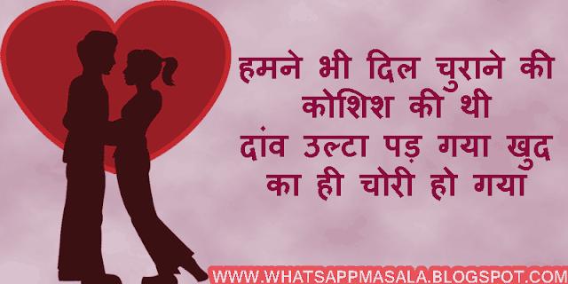 Whats app Image Shayari