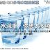 [惡搞實證] 隨機分派研究:多喝水無助於減重 (Effects of Advice to Drink 8 Cups of Water per Day in Adolescents With Overweight or Obesity)