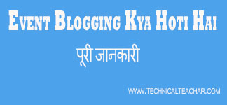 Event Blogging क्या होती है?,Event Blogging kya hai,Event Blogging hindi