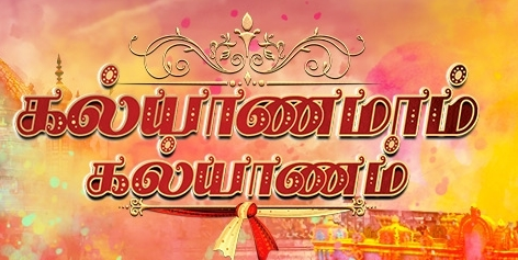 Kalyanamam Kalyanam 14-10-2018 Vijay TV Serial