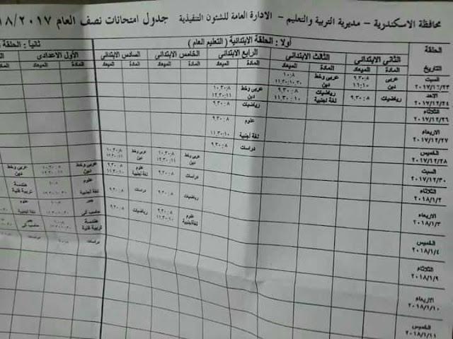 جدول امتحانات الاسكندرية 2018 نصف العام
