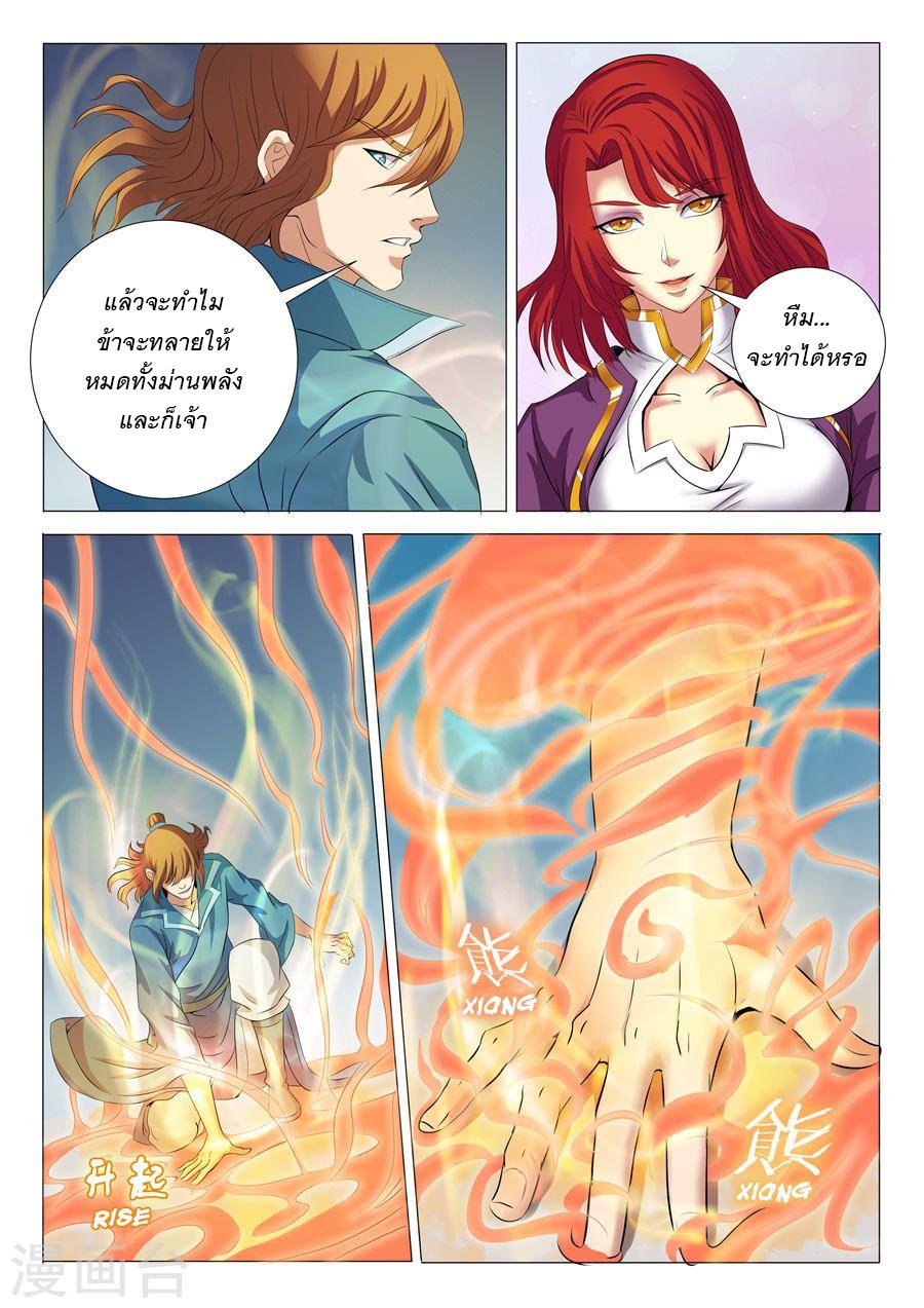 God of Martial Arts ตอนที่ 52 หน้า 7