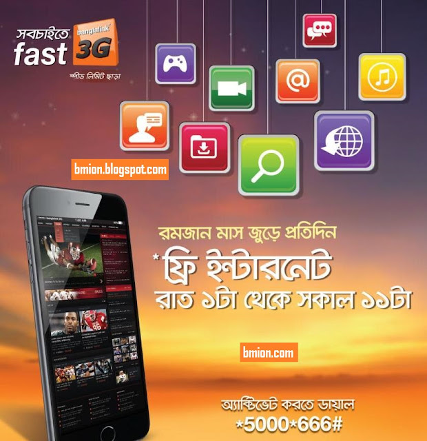 Banglalink-100MB-Free-Internet-Everyday-1AM-11AM-In-Ramadan-Offers-romjan-romzan-blink-dial-5000-666-to-activate-2G-3G-everyday-daily-free-internet.
