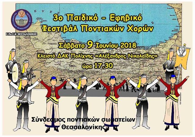 3ο Παιδικό - Εφηβικό Φεστιβάλ Ποντιακών Χορών του ΣΠΟΣ Θεσσαλονίκης