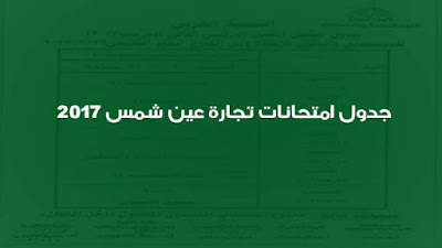 جدول امتحانات تجارة عين شمس 2017