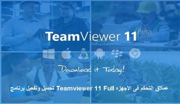 تحميل وتفعيل برنامج Teamviewer 11 Full عملاق التحكم فى الاجهزه