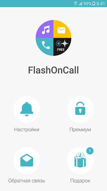 افضل تطبيقات لعمل فلاش عند الاتصال للأندرويد