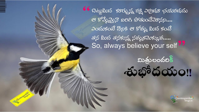 Heart touching best telugu Good morning self confidence quotes with hd images 680