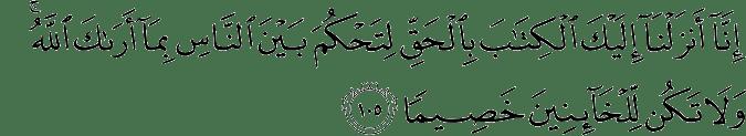 Surat An-Nisa Ayat 105