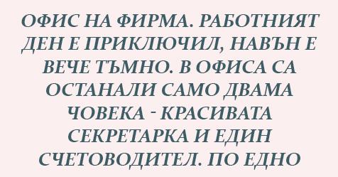 Иванова, я загаси лампата