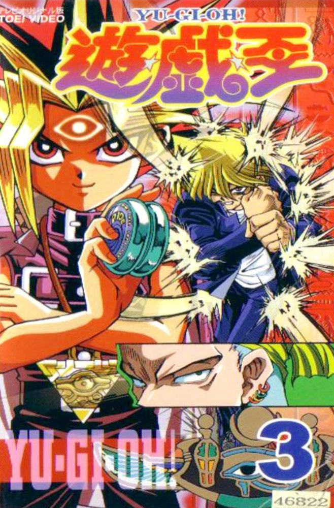 Yu-Gi-Oh! - Season 1 (1998)