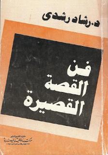 فن القصة القصيرة رشاد رشدي pdf