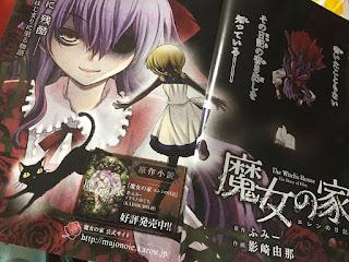 """Se lanza el manga """"Ellen no nikki"""", nueva obra de Yuna Kagesaki."""