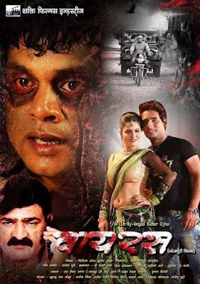Virus Bhojpuri Movie Star casts, News, Wallpapers, Songs & Videos
