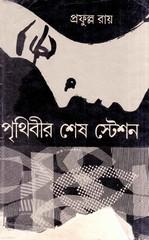 Prithibir Shesh Station by Profulla Roy ebook