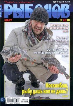 Читать онлайн журнал Рыболов (№3 март 2018) или скачать журнал бесплатно