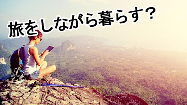 月4万円で全国どこでも住み放題サービズ?ADDress、旅をしながら暮らせるぞ?【o】