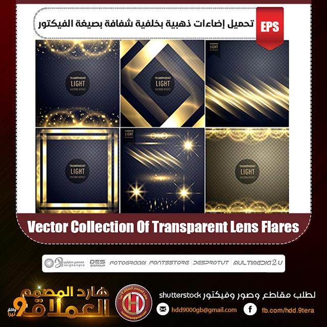 تحميل إضاءات ذهبية بخلفية شفافة بصيغة الفيكتور Vector Collection Of Transparent Lens Flares