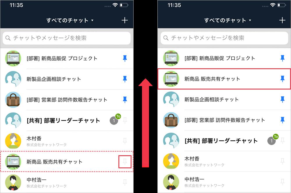 アプリ チャット ワーク