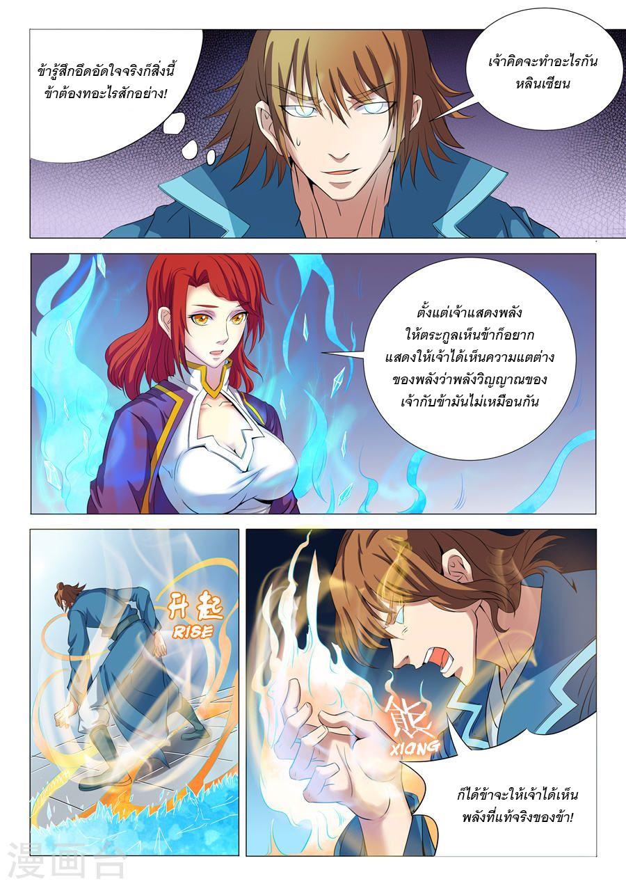 God of Martial Arts ตอนที่ 52 หน้า 2
