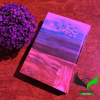 Peer_e_kamil_novel_By_Umera_Ahmad,Peer e kamil novel By Umera Ahmad,Peer e kamil novel By Umera Ahmad Urdu Novel PDF,Peer e kamil novel,Free download Peer e kamil novel