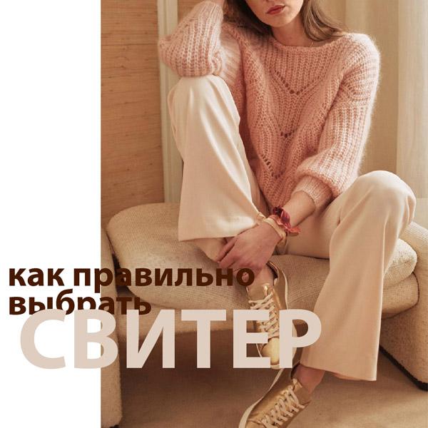 Как выбрать свитер по типу фигуры