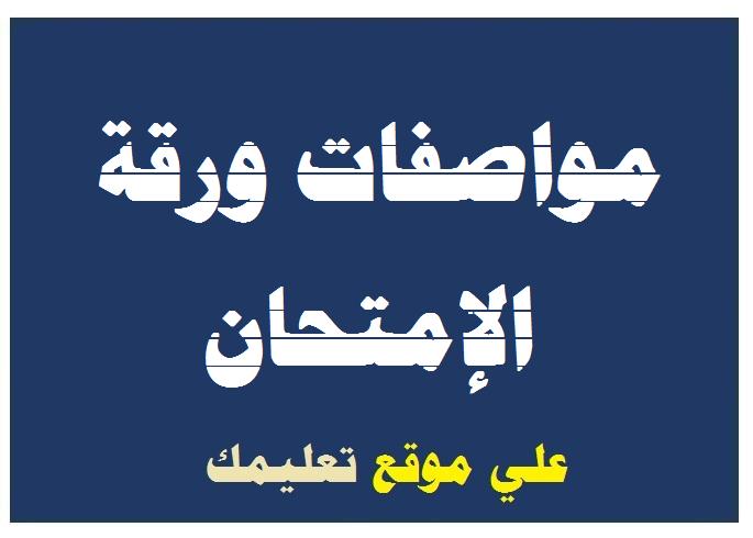 مواصفات ورقة امتحان اللغة العربية للصف الاول الثانوى الترم الأول 2021