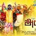Atti Tamil Movie (2016) Full Cast & Crew, Release Date, Story, Trailer: