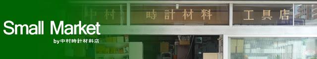 small market 中村時計材料店
