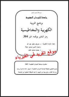 كتاب الفيزياء الكهربية والمغناطيسية pdf جامعة السودان المفتوحة، كتاب الفيزياء الكهربائية والمغناطيسية، كتب فيزياء عربية ومترجمة برابط تحميل مباشر مجانا