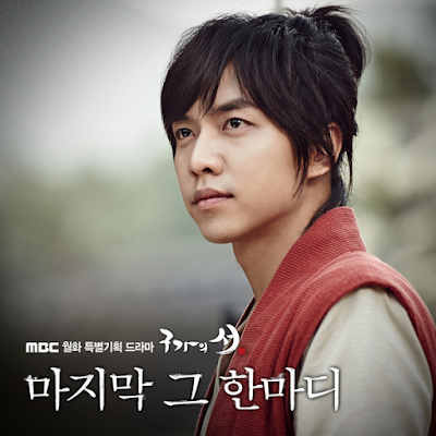 [Single] Lee Seung Gi – Last Word