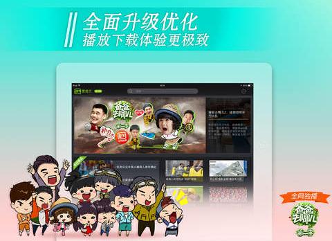 Android/iOS APP:愛奇藝視頻 APK 下載 ( 爱奇艺视频 )