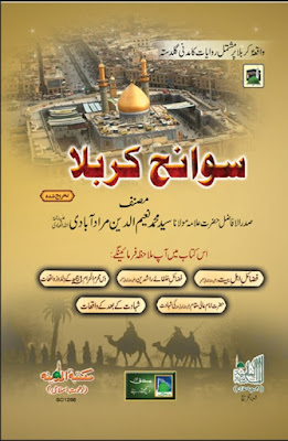 Download: Sawanah-e-Karbala pdf in Urdu by Naeem-ul-Deen