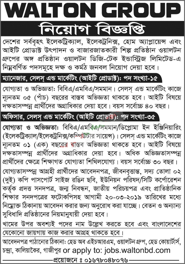 Walton Group Driver Job Circular 2019