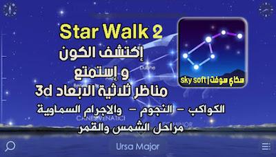 تحميل تطبيق Star Walk 2 النسخة المدفوعة مجانا