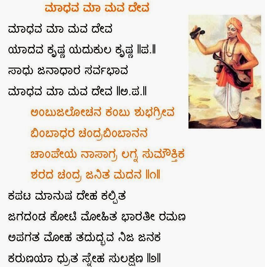 Kannada Free download