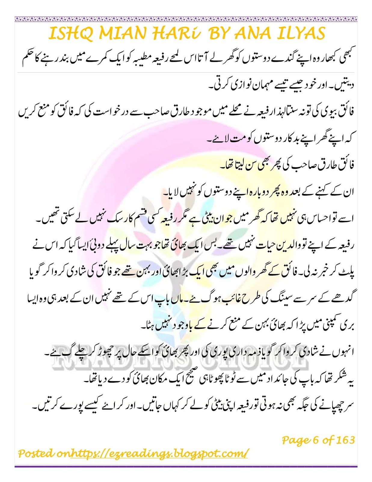Ishq Main Hari By Ana Ilyas Complete Forced Marriage Novel   Likhatvila